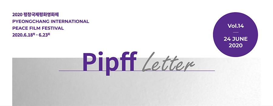 PIPFF 뉴스레터 14호